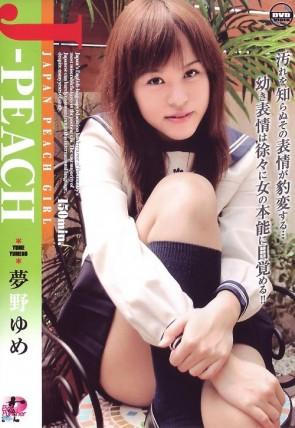 ジャパニーズ ピーチガール Vol.21 : 夢野ゆめ