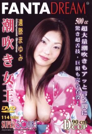 潮吹き女王 Vol.2 : 遠藤まゆみ