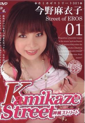 カミカゼ ストリート 001 : 今野麻衣子