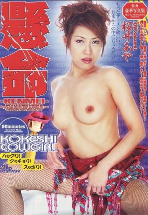 KOKESHI COWGIRL Vol.20 懸命 : 桜井あや