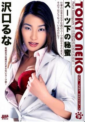 東京猫 Vol.9 スーツ下の秘蜜 : 沢口るな