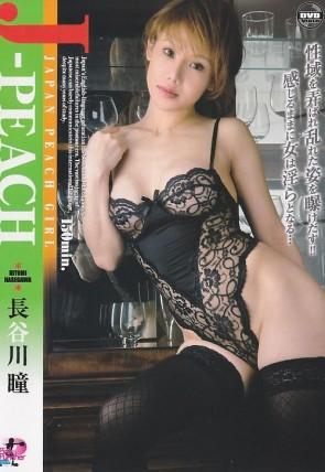ジャパニーズ ピーチガール Vol.22 : 長谷川瞳