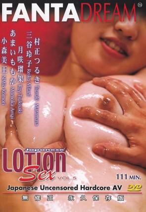 ジャパニーズ ローションセックス : Vol.5