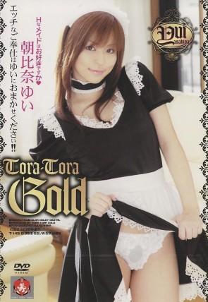 トラ トラ ゴールド Vol.3 : 朝比奈ゆい