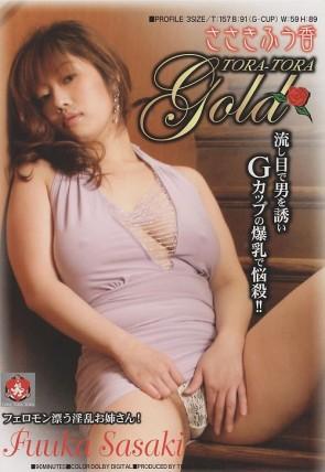 トラ トラ ゴールド Vol.4 : ささきふう香