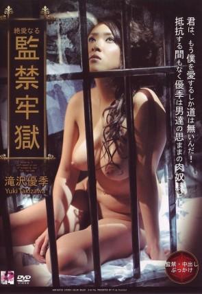 絶愛なる監禁牢獄 : 滝沢優季