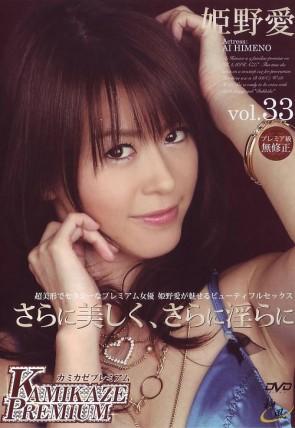 カミカゼプレミアム Vol. 33 : 姫野愛