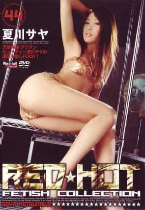 レッドホットフェティッシュ Vol.44 : 夏川サヤ