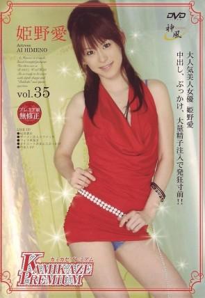 カミカゼプレミアム Vol. 35 : 姫野愛