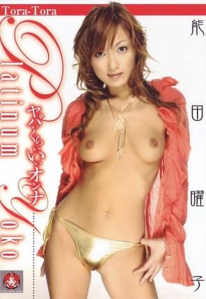 トラトラプラチナ Vol.16 : 能田曜子