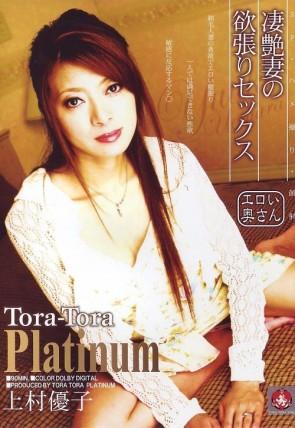 トラトラプラチナ Vol.20 : 上村優子