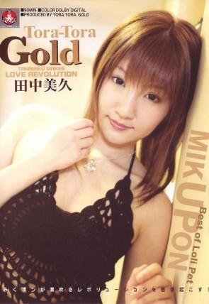 トラトラゴールド Vol.42 : 田中美久