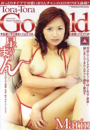 トラトラゴールド Vol.44 : 星乃まりん