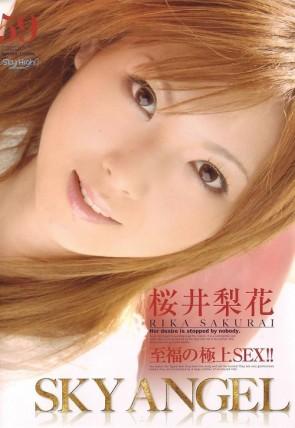スカイエンジェル Vol.59 : 桜井梨花