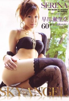スカイエンジェル Vol.60 : 早川瀬里奈