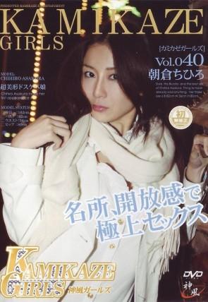 カミカゼガールズ Vol. 40 : 朝倉ちひろ