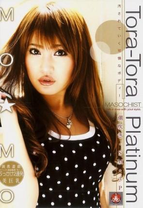 トラトラプラチナ Vol.28 : MO☆MO