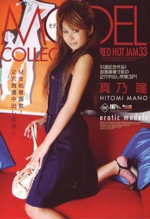 レッドホットジャム Vol.33 モデル コレクション : 真乃瞳