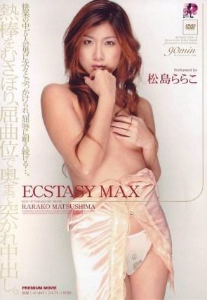 エクスタシーマックス : 松島らら子