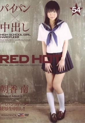 レッドホットフェティッシュコレクション Vol.54 : 朝香南