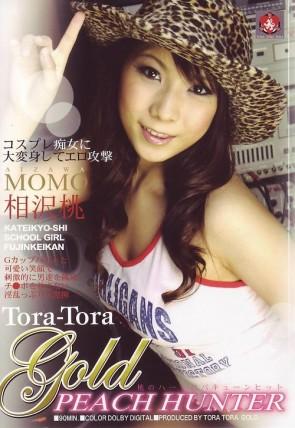 トラトラゴールド Vol.61 : 相沢桃