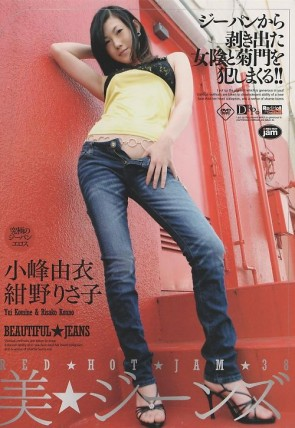 レッドホットジャム Vol.38 美★ジーンズ : 小峰由衣