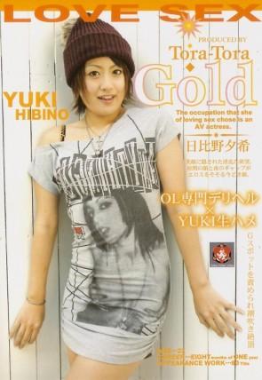 トラトラゴールド Vol.68 :  日比野夕希