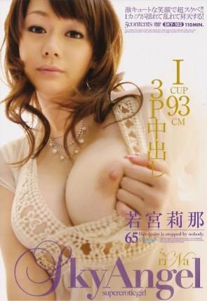 スカイエンジェル Vol.65 : 若宮莉那