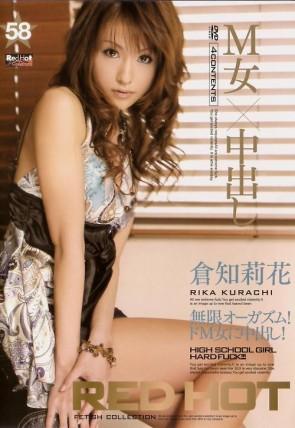 レッドホットフェティッシュコレクション Vol.58 : 倉知莉花