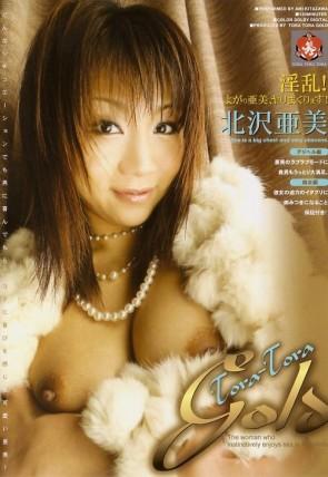 トラトラゴールド Vol.70 : 北沢亜美