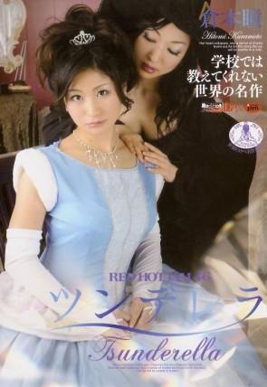 レッドホットジャム Vol.46 ツンデレラ : 倉本瞳
