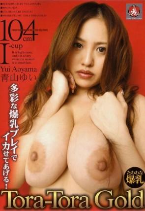 トラトラゴールド Vol.75 : 青山ゆい