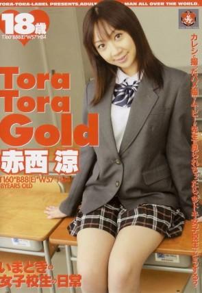 トラトラゴールド Vol.77 : 赤西涼