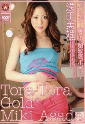 トラトラゴールド Vol.78 : 浅田美姫