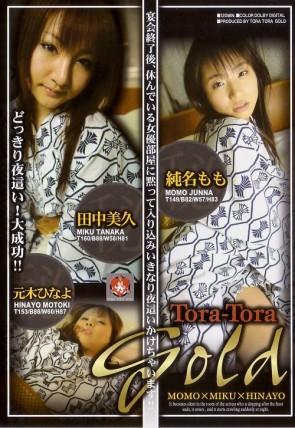 トラトラゴールド Vol.79 : 田中美久