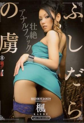 レッドホットジャム Vol.59 ふしだらの虜 : 楓