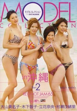 レッドホットジャム Vol.65 モデルコレクション in 沖縄 Part 2