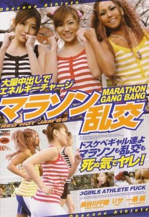 レッドホットジャム Vol.69 マラソン乱交 : 一条楓