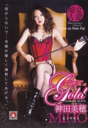 トラトラゴールド Vol.94 : 神田美穂