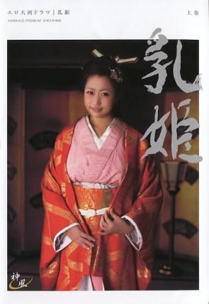 カミカゼプレミアム Vol. 48 : 乳姫 上巻 : ちちひめ