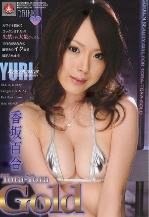 トラトラゴールド Vol.95 : 香坂百合