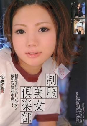 レッドホットジャム Vol.63 制服美女倶楽部 : 制服美女