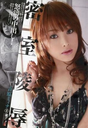 レッドホットジャム Vol.97 密室陵辱 : 吉原ミィナ