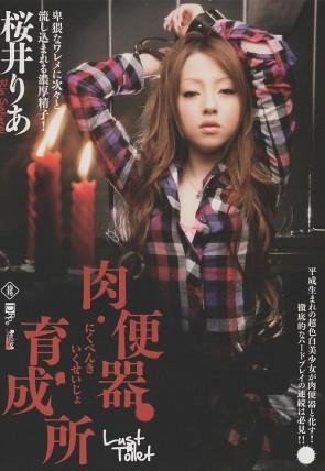 レッドホットジャム Vol.98 肉便器育成所 : 桜井りあ