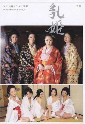 カミカゼプレミアム Vol. 54 : 乳姫 下巻 : ちちひめ