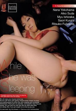ホワイルシーワズスリーピング 彼女が寝てる間に : 横浜ナナ 須田愛子 石坂ミュウ 倉田さおり 藤山律子