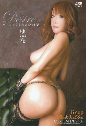 Desire 12 : Yuna