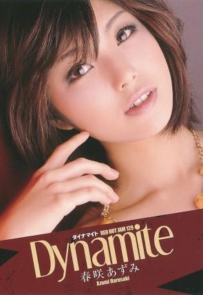 レッドホットジャム Vol.129 ダイナマイト : 春咲あずみ