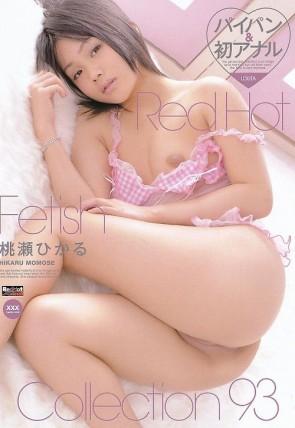 レッドホットフェティッシュコレクション Vol.93 : 桃瀬ひかる