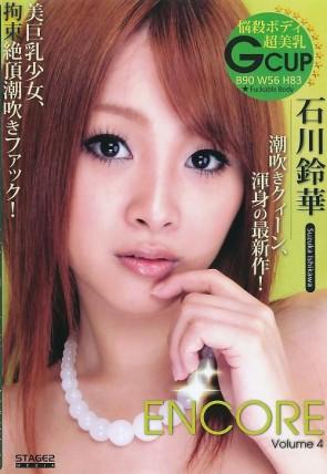 アンコール Vol.4 : 石川鈴華